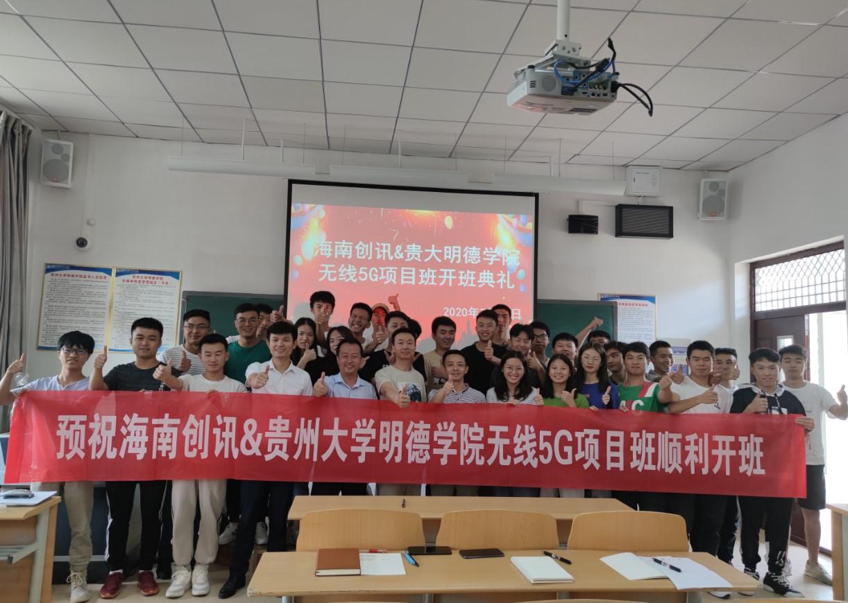 海南万博在线客户端下载&贵州大学明德学院5G项目班开班合影留念.jpg